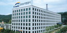 한국수자원공사 전경사진
